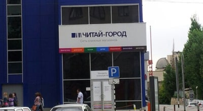 Photo of Bookstore Читай-город at Трц «пирамида», Волгоград 400131, Russia