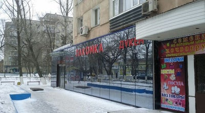 Photo of Bakery Лакомка at Kazakhstan