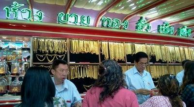 Photo of Jewelry Store ฮั่วเซ่งเฮง (Hua Seng Heng) at 418-420 Yaowarat Rd, Samphanthawong 10100, Thailand