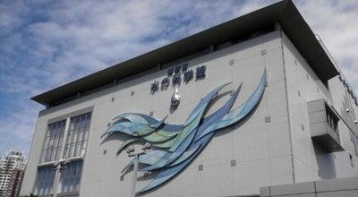 Photo of Science Museum 東京都 水の科学館 at 有明3-1-8, 江東区 135-0063, Japan