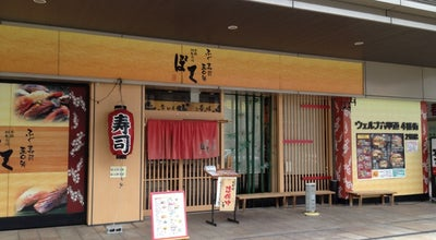 Photo of Sushi Restaurant 回転寿司 ぼて 六甲店 at 桜口町4-1-1, 神戸市灘区, Japan