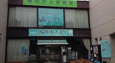 Photo of Museum 岡山県立博物館 at 北区後楽園1-5, Okayama 703-8257, Japan