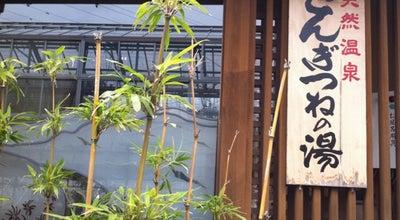 Photo of Spa ごんぎつねの湯 at 平和町5-73, 半田市, Japan