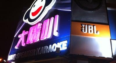 Photo of Karaoke Bar LoudSpeaker Karaoke (大嘴叭) at 129 & 131 Jalan Austin Heights 3, Johor Bahru 81100, Malaysia