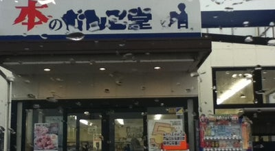 Photo of Bookstore 本のがんこ堂 唐崎店 at 唐崎1-1-80, 大津市, Japan