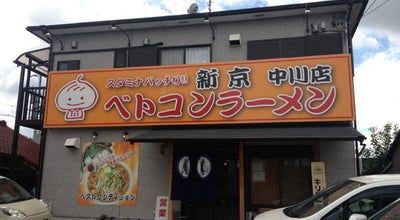 Photo of Ramen / Noodle House ベトコンラーメン新京 中川店 at 春田5-120, 名古屋市中川区, Japan