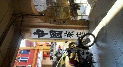 Photo of Cafe 中国茶室 at Malaysia