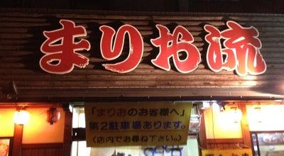 Photo of Food まりお流ラーメン at 尼辻町433-3, 奈良市, Japan