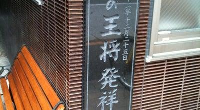 Photo of Chinese Restaurant 餃子の王将 四条大宮店 at 中京区錦大宮町116-2, Kyoto 604-8365, Japan