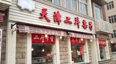 Photo of Dessert Shop 二斗栗子 at 西湖道20号, 天津, China