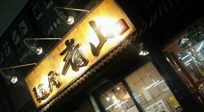 Photo of Ramen / Noodle House 麺屋 青山 臼井店 at 稲荷台1丁目10-2, 佐倉市, Japan
