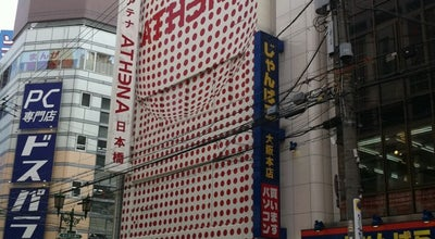 Photo of Arcade アテナ日本橋 at 浪速区難波中2-1-21, Naniwa-ku 556-0011, Japan