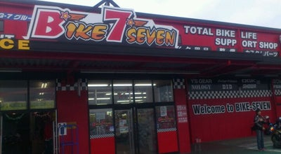 Photo of Motorcycle Shop バイクワールド 名古屋店 at 港区十一屋1-16-1, 名古屋市 455-0831, Japan