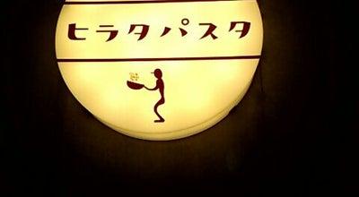 Photo of Italian Restaurant ヒラタパスタ at 吉祥寺本町1-2-1, 武蔵野市 180-0004, Japan