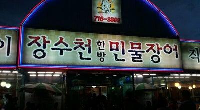 Photo of Food 장수천한방민물장어 at 분당구 대왕판교로 282, 성남시 13550, South Korea