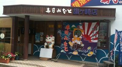 Photo of Sushi Restaurant 寿司みなと 旗ヶ崎店 at 旗ヶ崎7丁目13-6, 米子市 683-0845, Japan