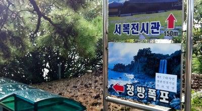 Photo of History Museum 서복전시관 (Seobok Museum) at 칠십리로 156-8, Seogwipo-si, South Korea
