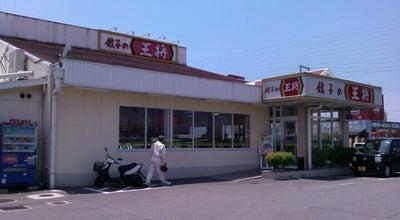 Photo of Chinese Restaurant 餃子の王将 泉大津北店 at 北豊中町3-979-13, 泉大津市 595-0012, Japan