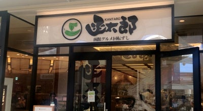 Photo of Sushi Restaurant 函太郎 三井アウトレットパーク木更津店 at 金田東3-1-1, 木更津市, Japan