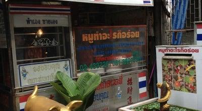 Photo of Chinese Restaurant หมูทำอะไรก็อร่อย at บางพลัด 10700, Thailand