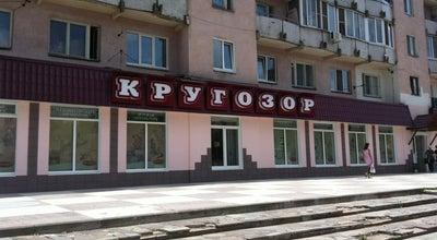 Photo of Bookstore Кругозор at Ул. Октябрьской Революции, 13, Смоленск, Russia
