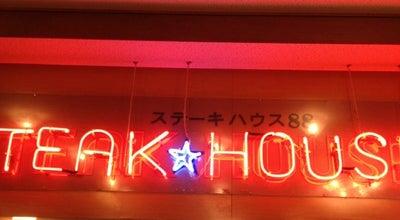 Photo of Steakhouse ステーキハウス88 辻本店 / STEAK HOUSE 88 at 辻2-8-21, 那覇市 900-0037, Japan
