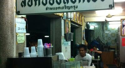 Photo of Dessert Shop สิงคโปร์โภชนา ลอดช่องสิงคโปร์ at 680-682 Charoen Krung Rd, Samphanthawong 10110, Thailand