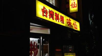 Photo of Taiwanese Restaurant 味仙 藤が丘店 at 名東区藤里町38-2, 名古屋市 465-0036, Japan