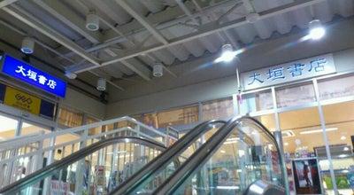 Photo of Bookstore 大垣書店 豊中緑丘店 at 緑丘4-1, 豊中市, Japan