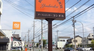 Photo of Bakery BOULANGERIE ヨシオカ at 南大通4-41-1, 豊川市 442-0889, Japan