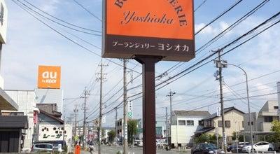 Photo of Bakery BOULANGERIE ヨシオカ at 南大通4-41-1, 豊川市 442-0889, Japan