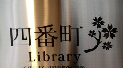 Photo of Library 千代田区立 四番町図書館 at 四番町1, 千代田区 102-0081, Japan