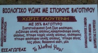 Photo of Farmers Market Βιολογικη Λαικη Αγορα Κηφισιας at Greece