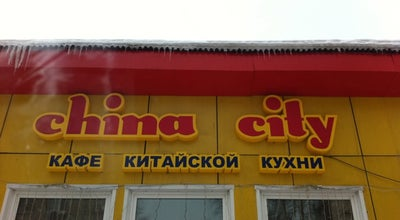 Photo of Salad Place China City at Шелеста,79б, Russia