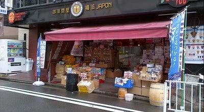Photo of Coffee Shop 珈琲問屋 横浜西店 at 西区北幸2-5-13, 横浜市 220-0004, Japan