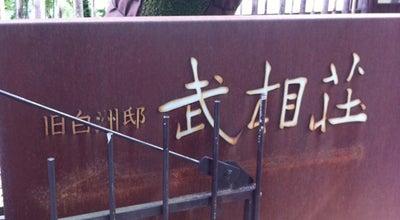 Photo of Museum 旧白洲邸 武相荘 at 能ケ谷7-3-3, 町田市 195-0053, Japan