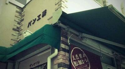 Photo of Bakery サンセリテ at 狭山台3-11-2, 狭山市 350-1304, Japan