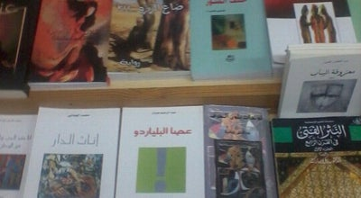 Photo of Bookstore Librairie 3ème Millénaire مكتبة الألفية الثالثة at Morocco