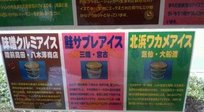 Photo of Ice Cream Shop 藤原パーラー ジェラート1 at 若園町3-10, 盛岡市, Japan