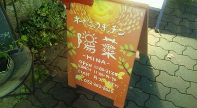 Photo of Vegetarian / Vegan Restaurant オーガニックキッチン陽菜 at 大須4-1-12, 名古屋市中区, Japan