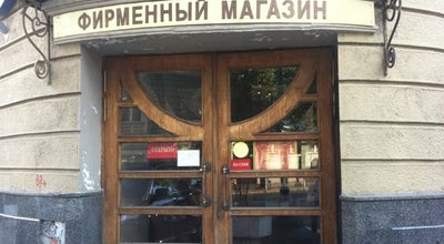 Photo of Candy Store Фирменный магазин ОАО «Красный Октябрь» at Поварская Ул., 29/36, Москва, Russia