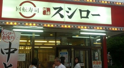 Photo of Sushi Restaurant スシロー 宝塚高司店 at 高司1-6-21, 宝塚市 665-0051, Japan