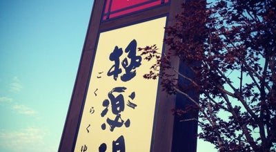 Photo of Spa 極楽湯 千葉稲毛店 at 稲毛区園生町380-1, 千葉市 263-0051, Japan