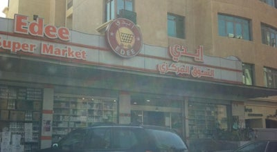 Photo of Arcade Edee Supermarket at Block 10, Salmiy, Kuwait