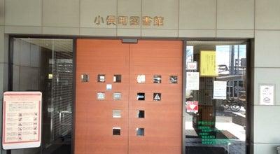 Photo of Library 伊勢市立小俣図書館 at 小俣町本町2, 伊勢市 529-0505, Japan