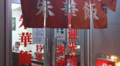 Photo of Chinese Restaurant 朱華飯店 小田原店 at 宮城野区小田原1-4-35, 仙台市 983-0803, Japan