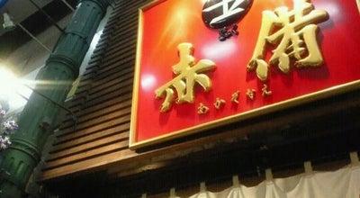 Photo of Food 玉 赤備 at 川崎区砂子2-2-1, 川崎市 210-0006, Japan