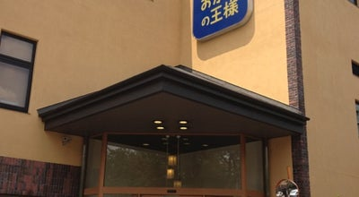 Photo of Spa おふろの王様 光が丘店 at 赤塚新町3-14-22, 板橋区, Japan