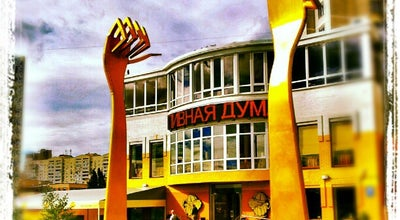 Photo of Brewery Пивная Дума / Pivnaya Duma at Вул. Драгоманова, 31г, Київ 02068, Ukraine