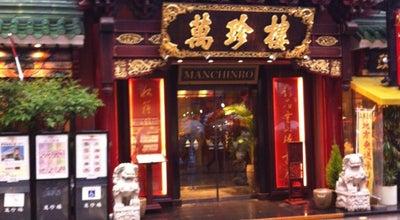 Photo of Chinese Restaurant 萬珍樓 本店 at 中区山下町153, Yokohama 231-0023, Japan
